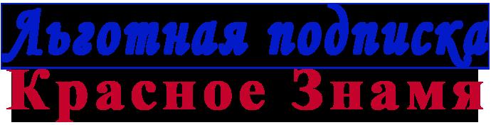 С 1-го апреля льготная подписка на газету Красное Знамя для ветеранов ЧМЗ. Спешите оформить.
