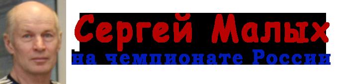 Чемпионат ветеранов России по легкой атлетике