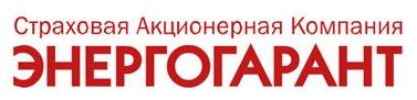 Страховая компания «Энергогарант»