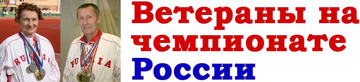 Ветераны ЧМЗ чемпионы России