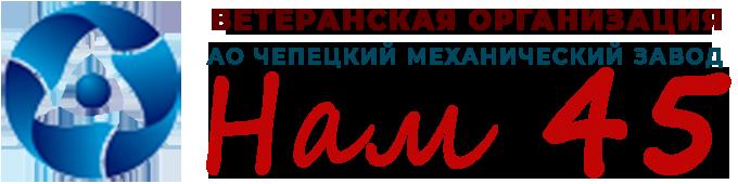 Юбилей Ветеранской организации ЧМЗ