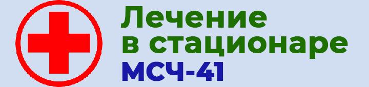 Лечение в стационаре МСЧ-41 и прием окулиста